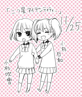 1125双子の日(T).jpg
