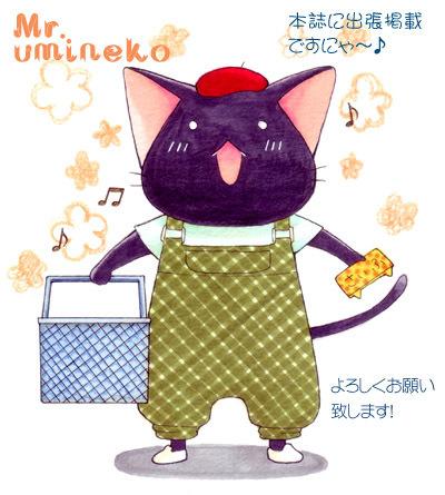 うみねこ宣伝絵(本誌2)(ブログ).jpg