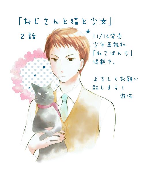 おじさんと猫と少女(2話)(P).jpg