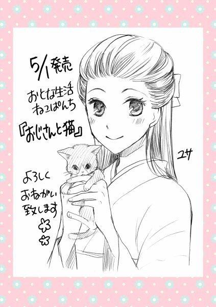 おじさんと猫宣伝イラスト.jpg