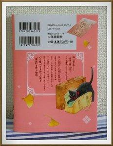 おじ猫宣伝2.jpg