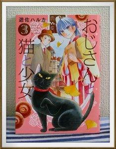 おじ猫3宣伝1.jpg