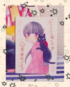 おじ猫3宣伝3.jpg