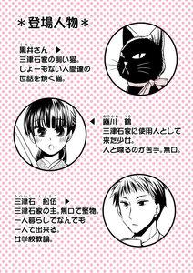 コミック�@宣伝キャラ紹介(色違い)T.jpg