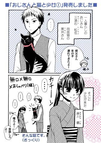 コミック�@宣伝漫画(T).jpg