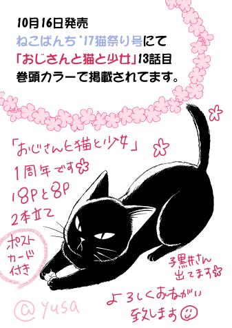 コミックス�@宣伝イラスト(子黒井)(T).jpg