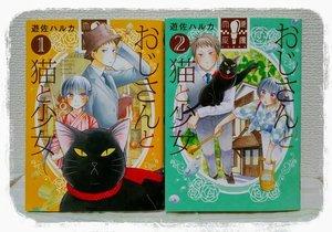 コミックス1、2.jpg