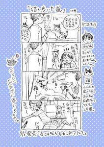 セカンド宣伝漫画.jpg