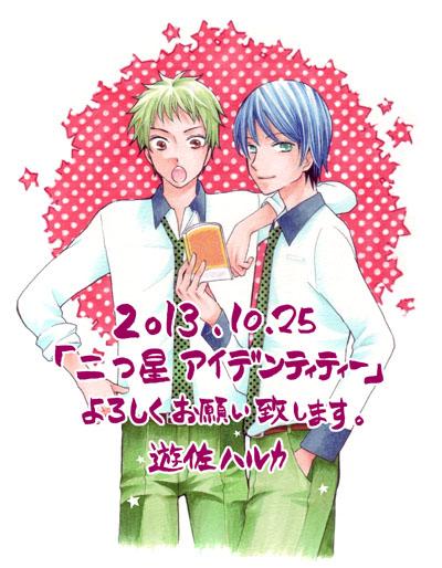 二つ星・告知2(ブログ).jpg