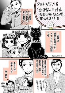 夏目家コミックス宣伝漫画(T)_001.jpg