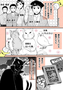 夏目家コミックス宣伝漫画(T)_002.jpg