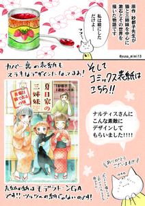 夏目家コミックス宣伝漫画(T)_003.jpg