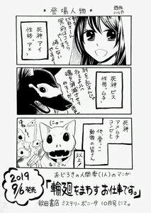 死神告知漫画.jpg