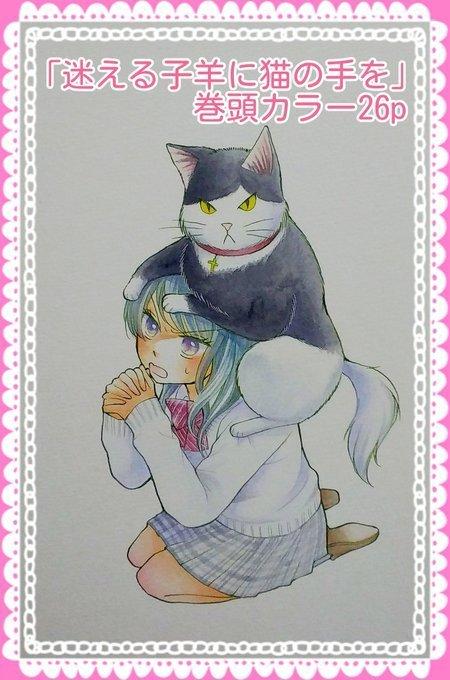 神猫1話.jpg