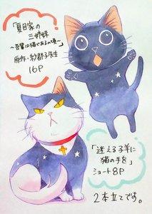 神猫5夏目二本立て告知絵.jpg